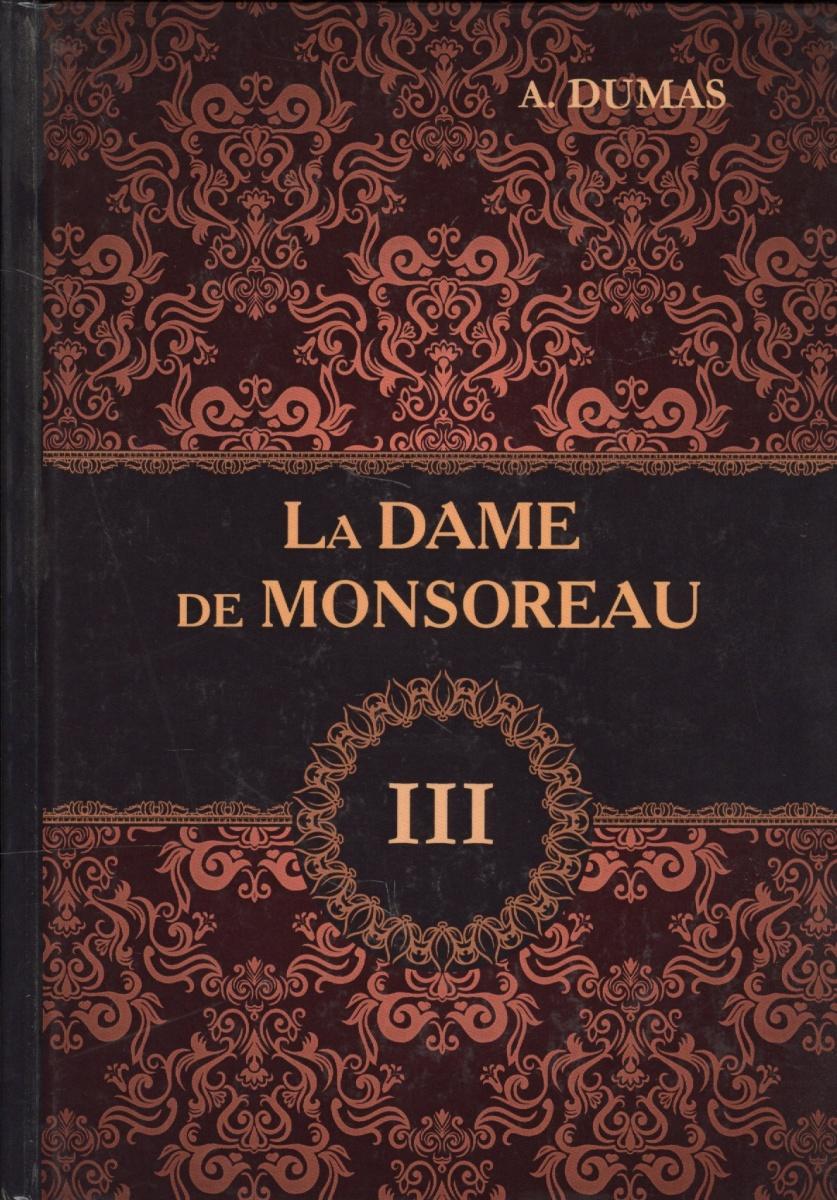 Dumas A. La Dame de Monsoreau. Tome III. Книга на французском языке dumas a le capitaine arena tome i