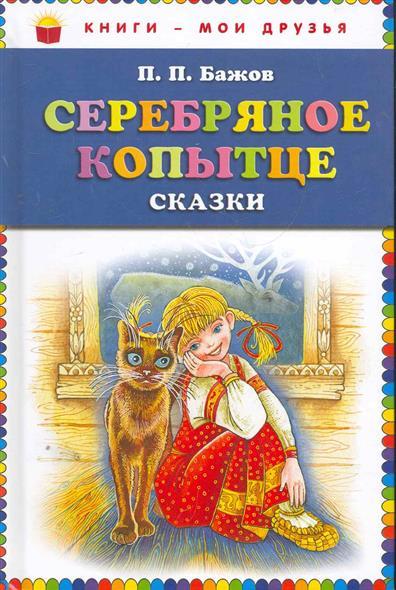 Бажов П. Серебряное копытце Сказы