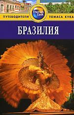 Эггинтон Дж., Макинтайр А. Бразилия Путеводитель ISBN: 9785818314501