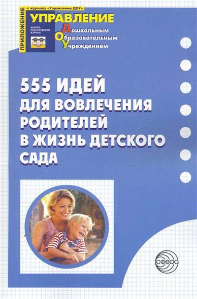 555 идей для вовлечения родителей в жизнь дет. сада