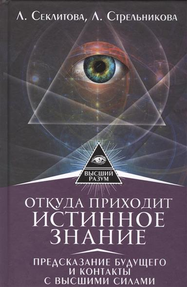 Секлитова Л., Стрельникова Л. Откуда приходит истинное знание