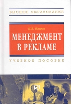 Менеджмент в рекламе Учеб. пособие