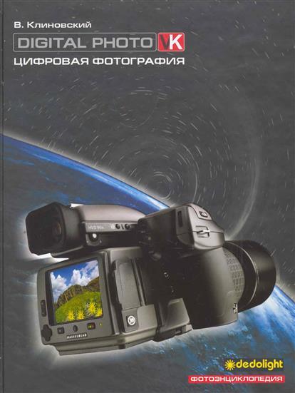 Клиновский В. Цифровая фотография Фотоэнциклопедия
