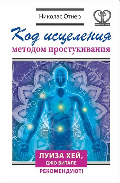 Отнер Н. Код исцеления методом простукивания книги издательство аст код исцеления методом простукивания