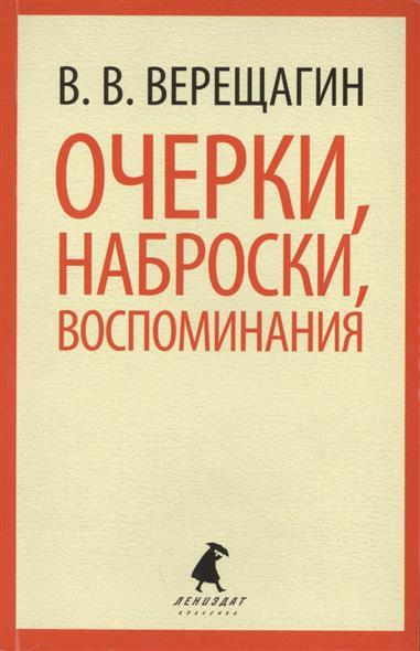 Верещагин. Очерки, наброски, воспоминания