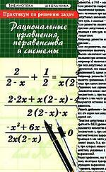 Практикум по решению задач Рациональные уравнения неравенства и системы