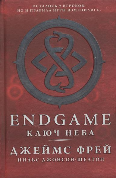 Фрей Дж., Джонсон-Шелтон Н. Endgame. Ключ Неба ISBN: 9785170931965 endgame