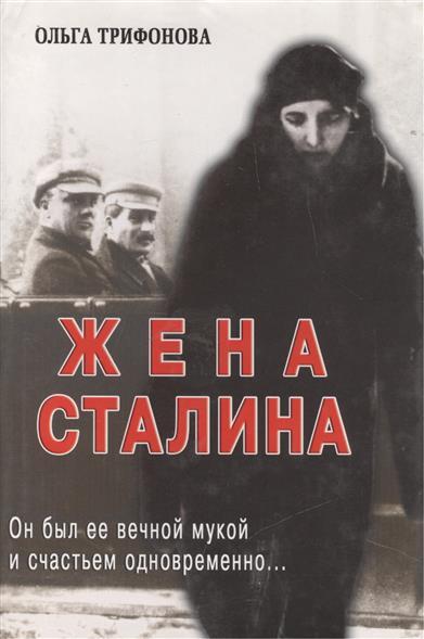 Жена Сталина Единственная