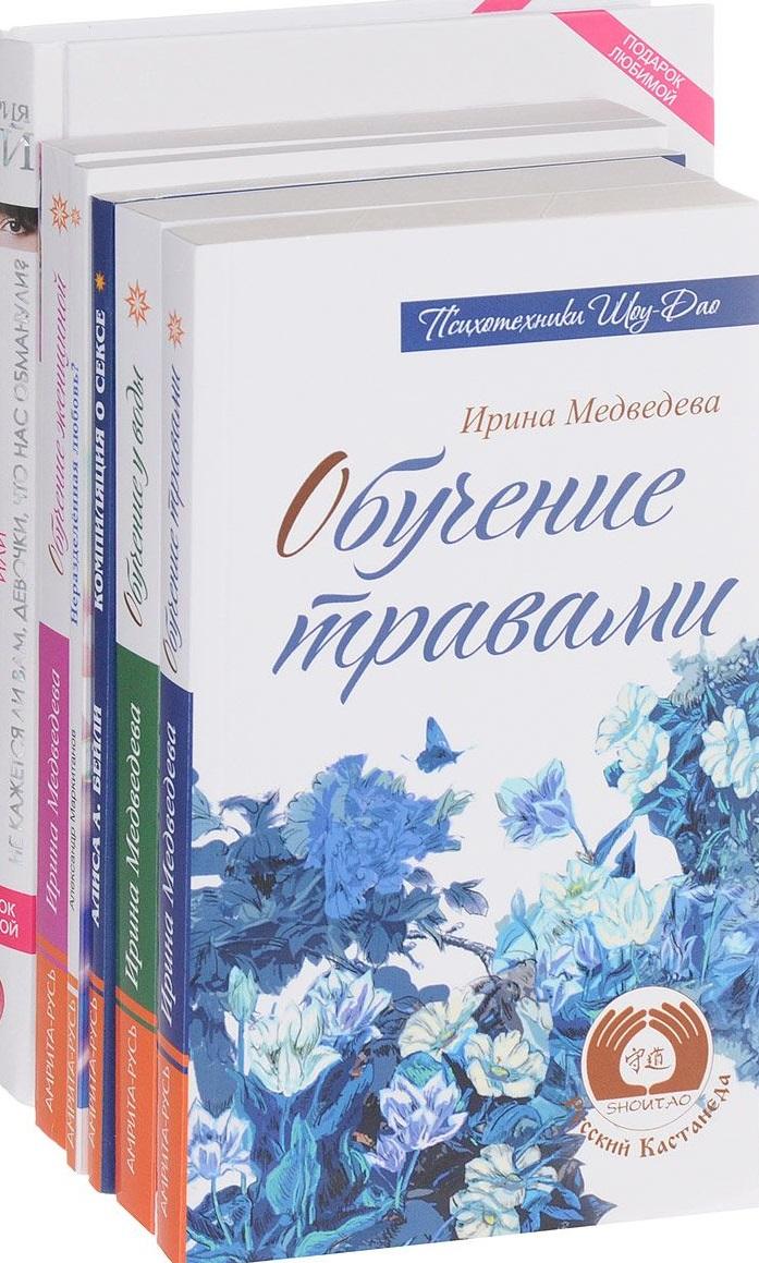 Практика любви (Комплект из 6 книг) боевой флот комплект из 6 книг