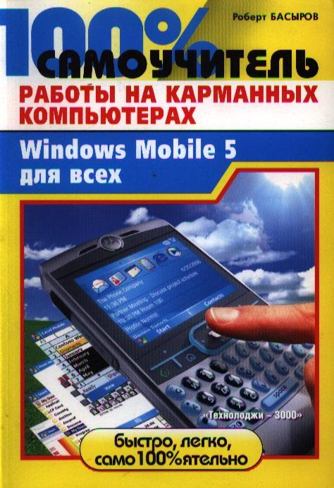 Басыров Р. 100% самоучитель работы на карманных компьютерах... басыров м печатная машина роман