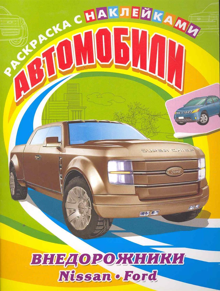 Попов В. (худ.) Р Автомобили внедорожники Nissan Ford