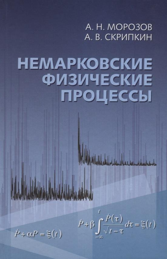 Морозов А., Скрипкин А. Немарковские физические процессы