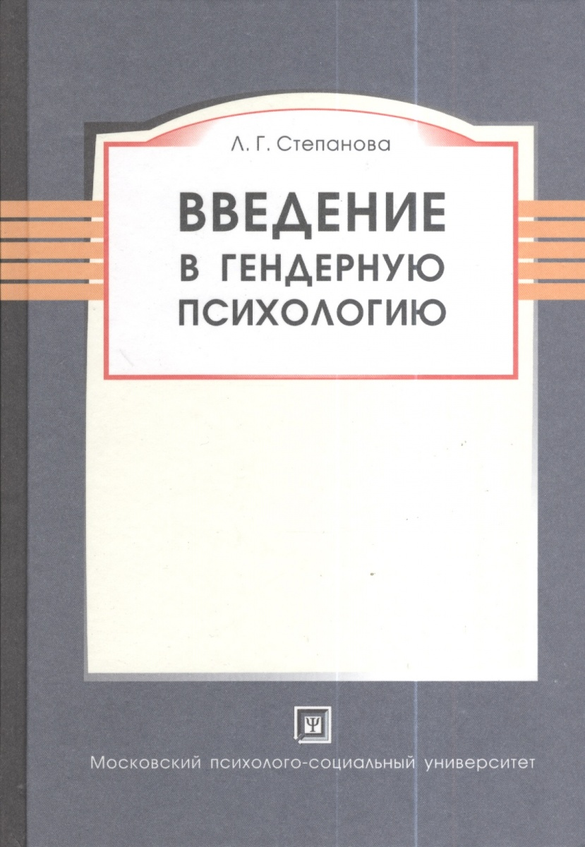 Степанова Л. Введение в гендерную психологию. Курс лекций ISBN: 9785977005234 цена