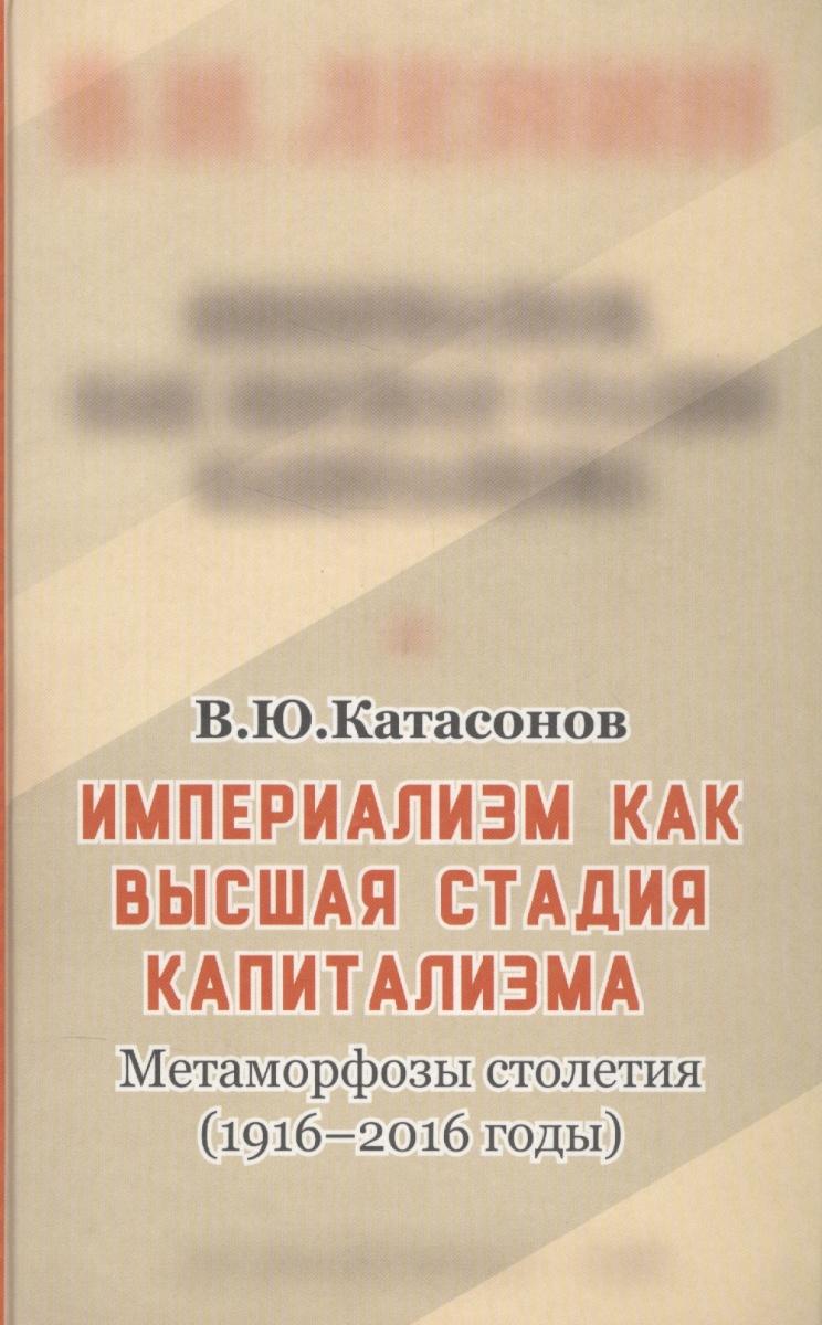 Катасонов В. Империализм как высшая стадия капитализма. Метаморфозы столетия (1916-2016 годы)