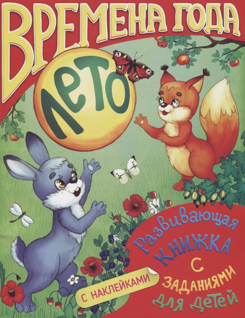 где купить Развивающая книжка с заданиями для детей