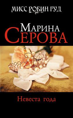Серова М. Невеста года серова м скала эдельвейсов