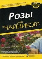 Розы для чайников (2 изд)(мягк). Уолхайм Л. (Компьютерные науки)