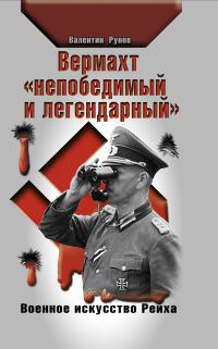 Рунов В. Вермахт непобедимый и легендарный Военное искусство Рейха рунов в испытание чеченской войной