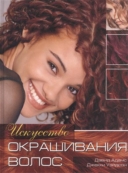 Книга Искусство окрашивания волос. Адамс Д., Уэйдсон Дж.
