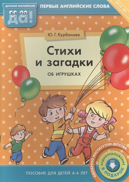 Стихи и загадки об игрушках. Пособие для детей 4-6 лет. Первые английские слова
