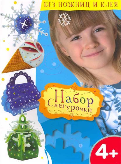 Глазунова Е. (худ.) Набор Снегурочки костюм обаятельной снегурочки 40 44