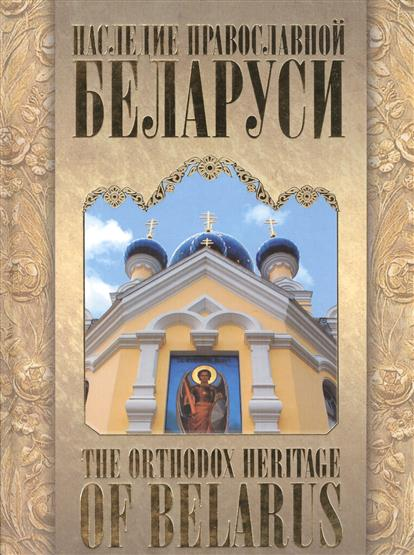 Бегиян С. (сост.) Наследие православной Белоруси / The Orthodox Heritage of Belarus the law of god an introduction to orthodox christianity на английском языке