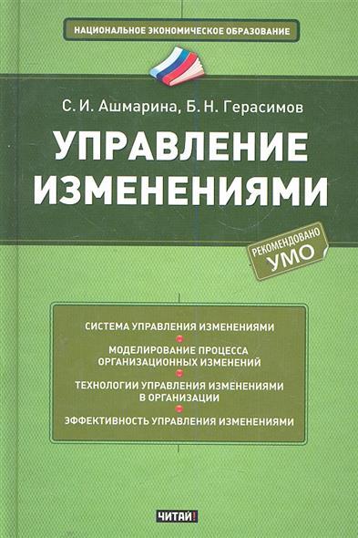 Ашмарина С., Герасимов Б. Управление изменениями ашмарина с герасимов б управление изменениями