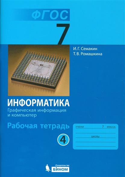 Информатика. Рабочая тетрадь для 7 класса в 5 частях. часть 4. Графическая информация и компьютер