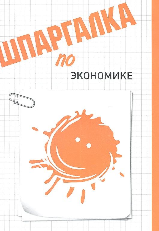 Жадан И. Шпаргалка по экономике издательство иддк лекции по экономике