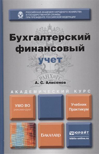 Алисенов А. Бухгалтерский финансовый учет. Учебник и практикум для академического бакалавриата