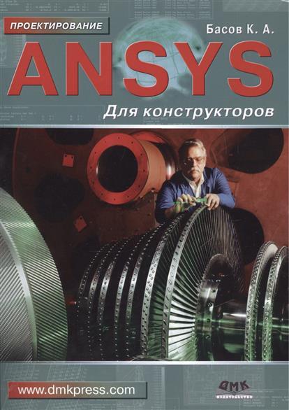 Басов К. ANSYS для конструкторов пермяков м теория виртуальных конструкторов