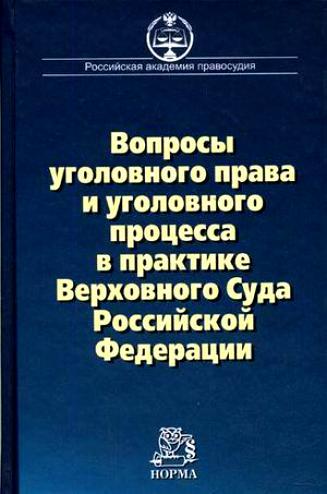 Вопросы уголовного права и уголовного процесса в практике Верховного Суда РФ…