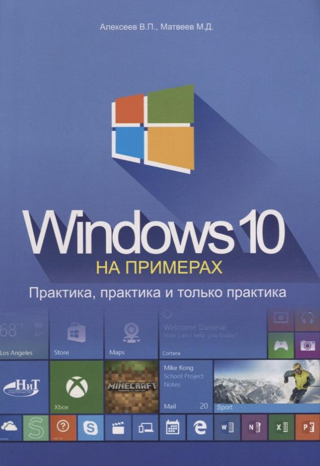 Алексеев В., Матвеев М. Windows 10 на примерах. Практика, практика и только практика цена