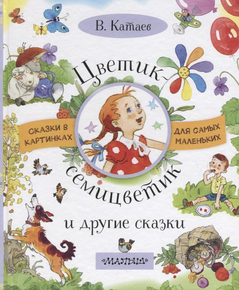 Катаев В. Цветик-семицветик и другие сказки катаев валентин петрович цветик семицветик