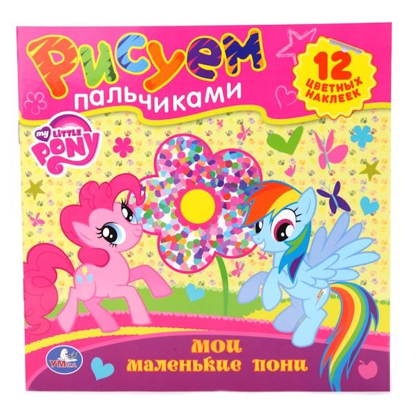 Сябровская М. (ред.-сост.) Мои маленькие пони. Рисуем пальчиками