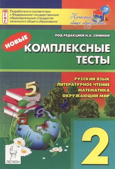 Новые комплексные тесты. Русский язык. Литературное чтение. Математика. Окружающий мир. 2-й класс. Учебно-методическое пособие