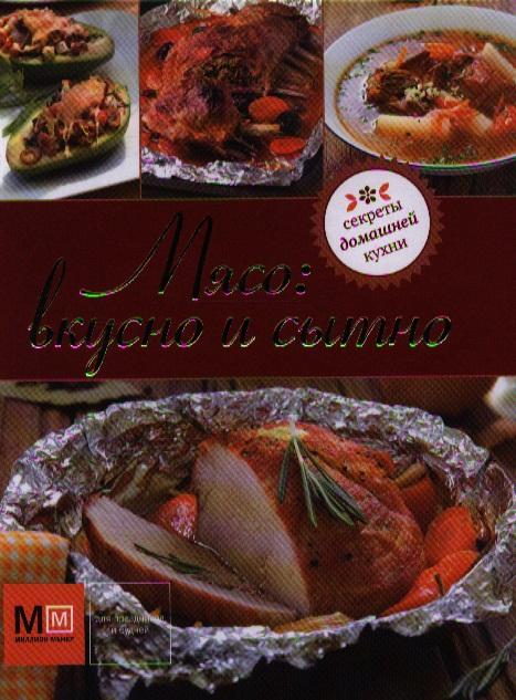 Першина С. (ред.) Мясо: вкусно и сытно першина с ред вкусности из теста