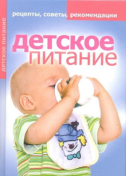 Детское питание. Рецепты, питание, рекомендации