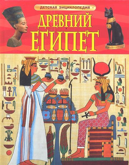 Детская Энциклопедия Древний Рим