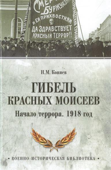 Гибель красных Моисеев. Начало террора. 1918 год