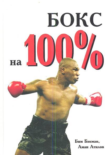 Бокс на 100 %