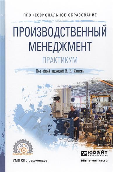 Производственный менеджмент. Практикум. Учебное пособие для СПО