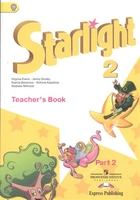 Starlight. Английский язык. 2 класс. В 2-х частях. Часть 2. Книга для учителя