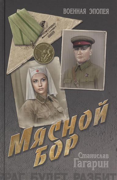 Гагарин С. Мясной бор