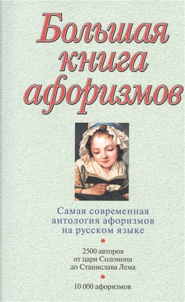 Душенко К. (сост.) Большая книга афоризмов душенко к большая книга афоризмов о любви