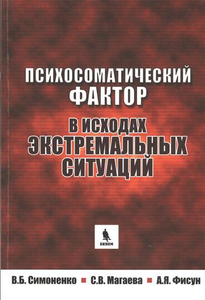 Психосоматический фактор в исходах экстремальных ситуаций. 2-е издание, переработанное и дополненное
