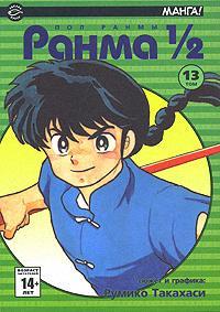 Такахаси Р. Комикс Ранма 1/2 т.13 лим д комикс зеро нулевой образец т 2