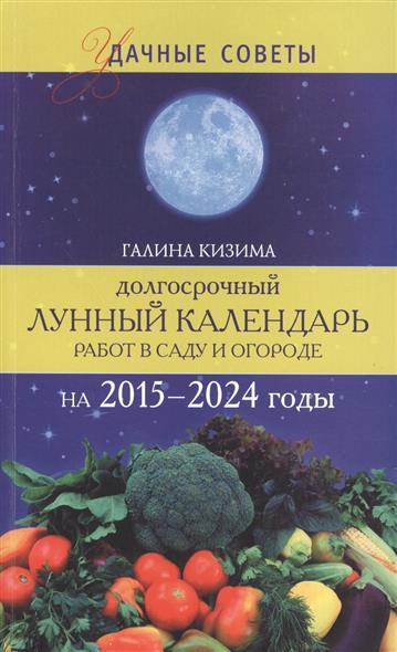 Долгосрочный лунный календарь работ в саду и огороде на 2015-2024 годы