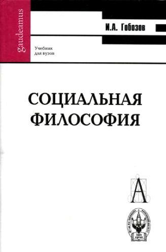 Социальная философия Гобозов