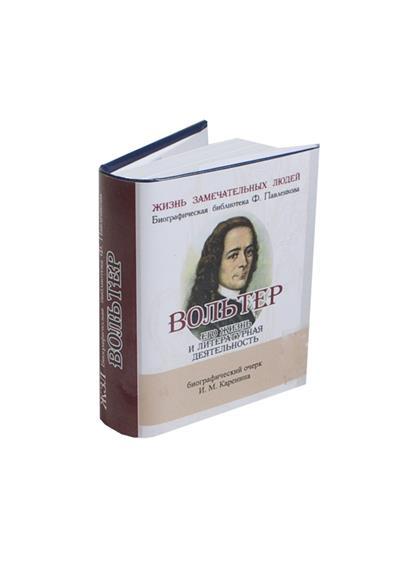 Вольтер. Его жизнь и литературная деятельность. Биографический очерк (миниатюрное издание)